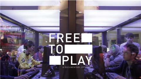 首部DOTA2纪录片《Free to Play》