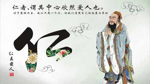 中国科学技术大学公开课:中华文化精髓修养之入门及儒家修养篇