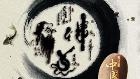 河南师范大学公开课:华夏人文文化解读