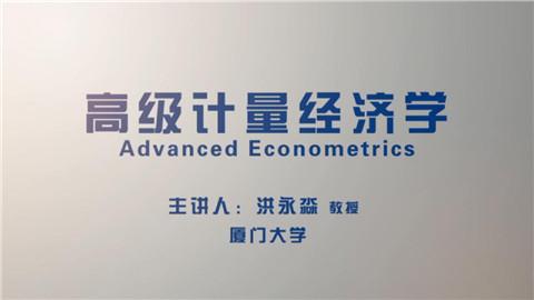 厦门大学公开课:高级计量经济学