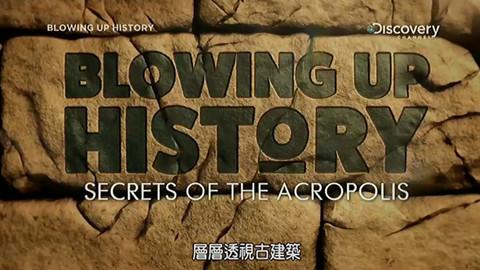 Blowing Up History 层层透视古建筑