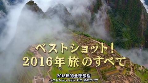 世界遗产:2016年的全部旅程